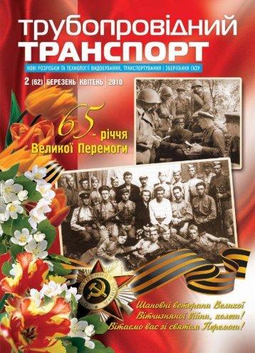 """№2 (62) — ЖУРНАЛ """"ТРУБОПРОВІДНИЙ ТРАНСПОРТ"""", 03-04.2010"""