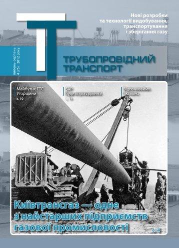 """№4 (76) — ЖУРНАЛ """"ТРУБОПРОВІДНИЙ ТРАНСПОРТ"""", 07-08.2012"""
