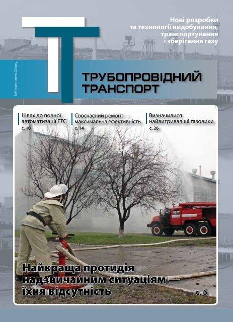 """№3 (69) — ЖУРНАЛ """"ТРУБОПРОВІДНИЙ ТРАНСПОРТ"""", 05-06.2011"""
