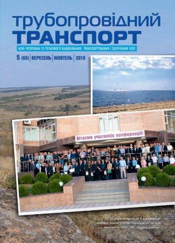 """№5 (65) — ЖУРНАЛ """"ТРУБОПРОВІДНИЙ ТРАНСПОРТ"""", 09-10.2010"""