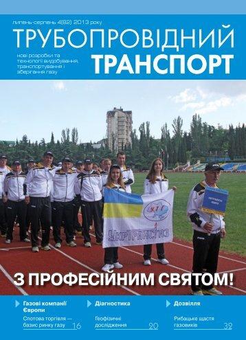 """№4 (82) — ЖУРНАЛ """"ТРУБОПРОВІДНИЙ ТРАНСПОРТ"""", 07-08.2013"""