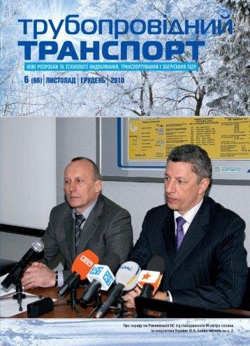 """№6 (66) — ЖУРНАЛ """"ТРУБОПРОВІДНИЙ ТРАНСПОРТ"""", 11-12.2010"""