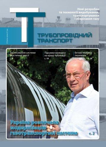 """№4 (70) — ЖУРНАЛ """"ТРУБОПРОВІДНИЙ ТРАНСПОРТ"""", 07-08.2011"""