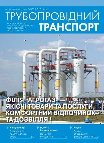 """№5 (83) — ЖУРНАЛ """"ТРУБОПРОВІДНИЙ ТРАНСПОРТ"""", 09-10.2013"""