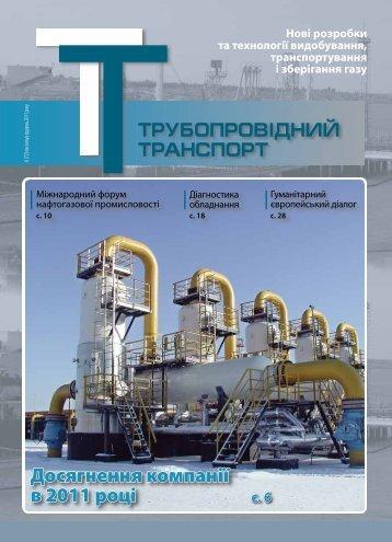 """№6 (72) — ЖУРНАЛ """"ТРУБОПРОВІДНИЙ ТРАНСПОРТ"""", 11-12.2011"""