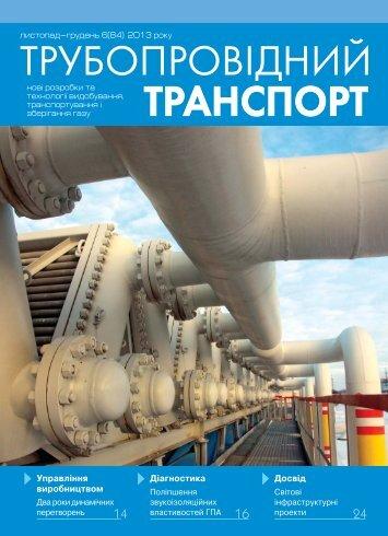 """№6 (84) — ЖУРНАЛ """"ТРУБОПРОВІДНИЙ ТРАНСПОРТ"""", 11-12.2013"""