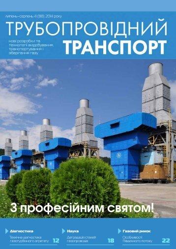 """№4 (88) — ЖУРНАЛ """"ТРУБОПРОВІДНИЙ ТРАНСПОРТ"""", 07-08.2014"""