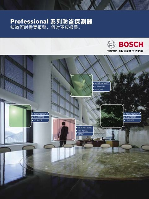 zh - Bosch Security Systems