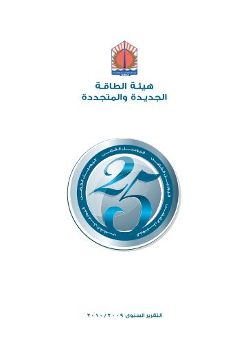 تقرير سنوي لعام 2009-2010