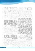 تقرير سنوي لعام 2009-2010 - Page 5