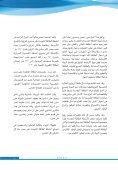 تقرير سنوي لعام 2009-2010 - Page 7