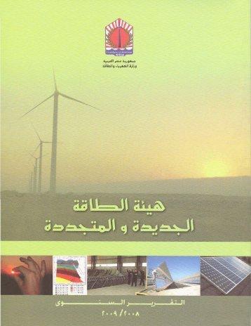 تقرير سنوي لعام 2008-2009