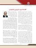 تقرير سنوي لعام 2008-2009 - Page 3