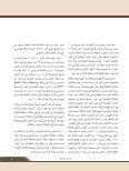 تقرير سنوي لعام 2008-2009 - Page 4