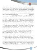 تقرير سنوي لعام 2010-2011 - NREA - Page 4