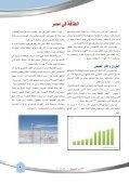 تقرير سنوي لعام 2010-2011 - NREA - Page 5