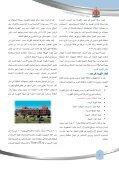 تقرير سنوي لعام 2010-2011 - NREA - Page 6