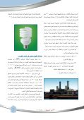 تقرير سنوي لعام 2010-2011 - NREA - Page 7