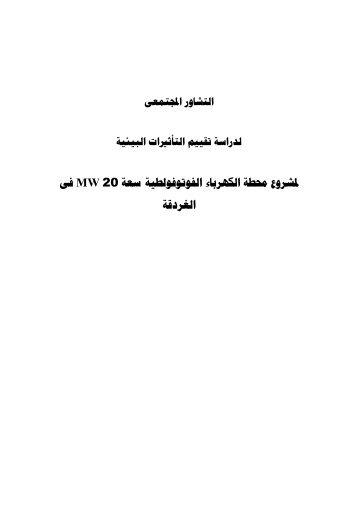 التشاور المجتمعى لدراسة تقييم التأثيرات البيئية لمشروع محطة ...