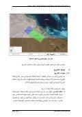 التشاور المجتمعى لدراسة تقييم التأثيرات البيئية لمشروع محطة ... - Page 4