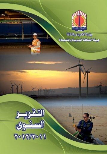 تقرير سنوي لعام 2011-2012