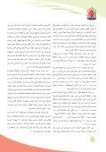تقرير سنوي لعام 2011-2012 - Page 5