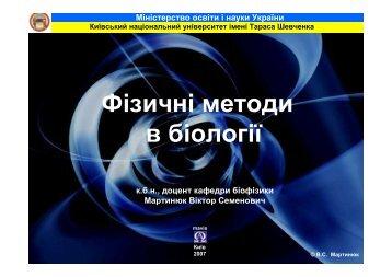 Фізичні методи в біології, В.С. Мартинюк(pdf)