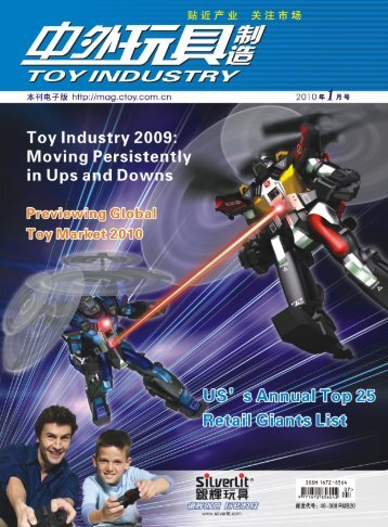Toy Fair Comes in Another Spring Breeze