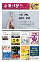 송파강동광진 내일신문 366호(2월4일~2월10일)