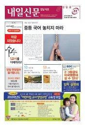 강남서초내일신문690호(1월30일~2월5일)
