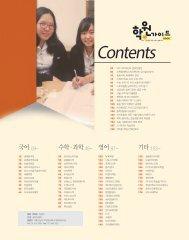 2014 강남(대치)학원가이드북