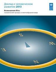 Доклад о человеческом развитии 2013 - Министерство ...