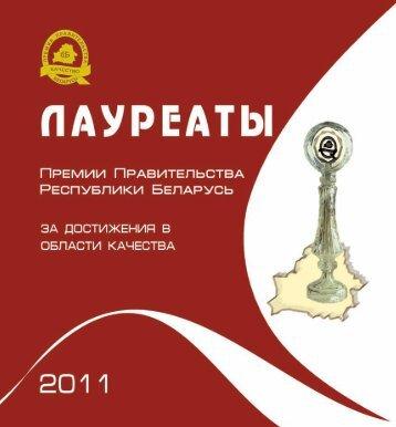 Лауреаты Премии Правительства Республики Беларусь за ...