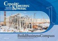 Строительный комплекс Республики Беларусь - Посольство ...