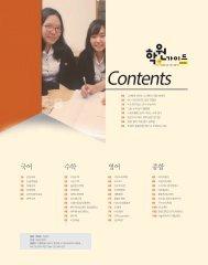 2014년 송파 학원&생활 가이드북
