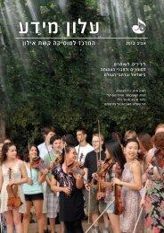 אביב 2012 - Keshet Eilon Music Center