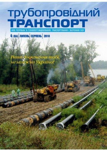 """№4 (64) — ЖУРНАЛ """"ТРУБОПРОВІДНИЙ ТРАНСПОРТ"""", 07-08.2010"""