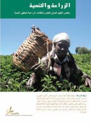 العربية - GreenFacts