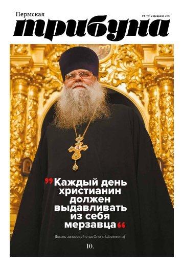 Permskaya_Tribuna_04