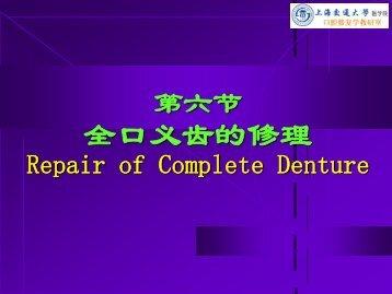 第九节夊诊常见问题的处理 - 上海交通大学医学院精品课程