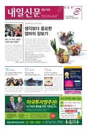 강남서초내일신문691호(2월6일~2월12일)