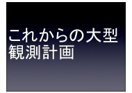 将来の観測計画 (2/1) - IPMU