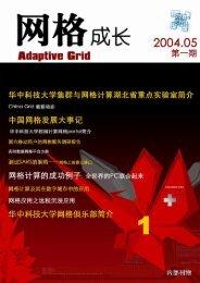 2004 年4 月18 日 - 集群与网格计算湖北省重点实验室 - 华中科技大学