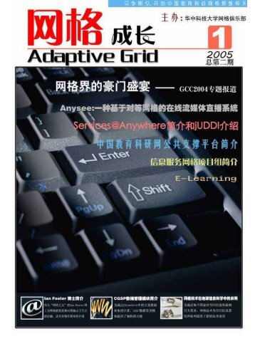GridRM - 集群与网格计算湖北省重点实验室 - 华中科技大学