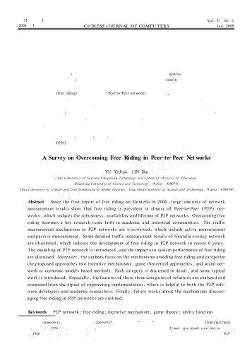 """""""对等网络中的搭便车行为分析与抑制机制综述"""",《计算机学报》,2008"""