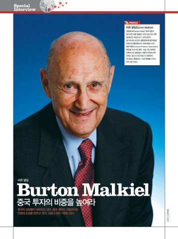 Burton Malkiel - Mirae Asset Financial Group