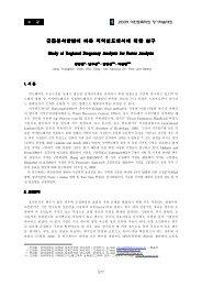 군집분석방법에 따른 지역빈도해석에 대한 연구 - 연세대학교 수공학 ...