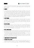 군집분석방법에 따른 지역빈도해석에 대한 연구 - 연세대학교 수공학 ... - Page 2
