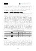 군집분석방법에 따른 지역빈도해석에 대한 연구 - 연세대학교 수공학 ... - Page 4