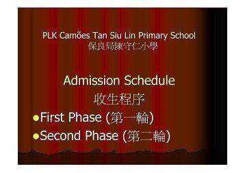 第一輪 - Po Leung Kuk Camões Tan Siu Lin Primary School